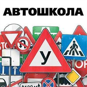 Автошколы Чебоксар