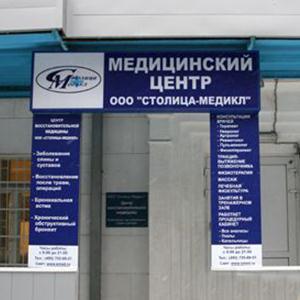 Медицинские центры Чебоксар