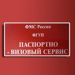 Паспортно-визовые службы Чебоксар