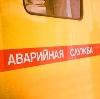 Аварийные службы в Чебоксарах