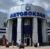 Автовокзалы в Чебоксарах
