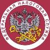 Налоговые инспекции, службы в Чебоксарах