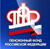 Пенсионные фонды в Чебоксарах