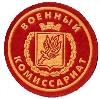 Военкоматы, комиссариаты в Чебоксарах