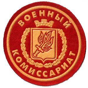 Военкоматы, комиссариаты Чебоксар